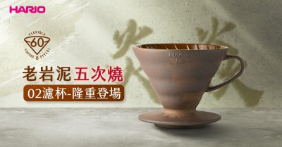 Hario 老岩泥濾杯 V02 (五次燒限量版)