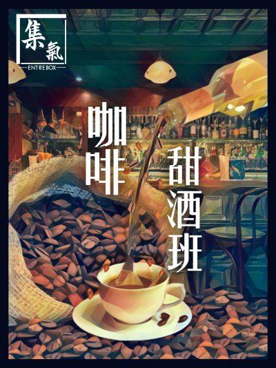 集氣箱咖啡甜酒班