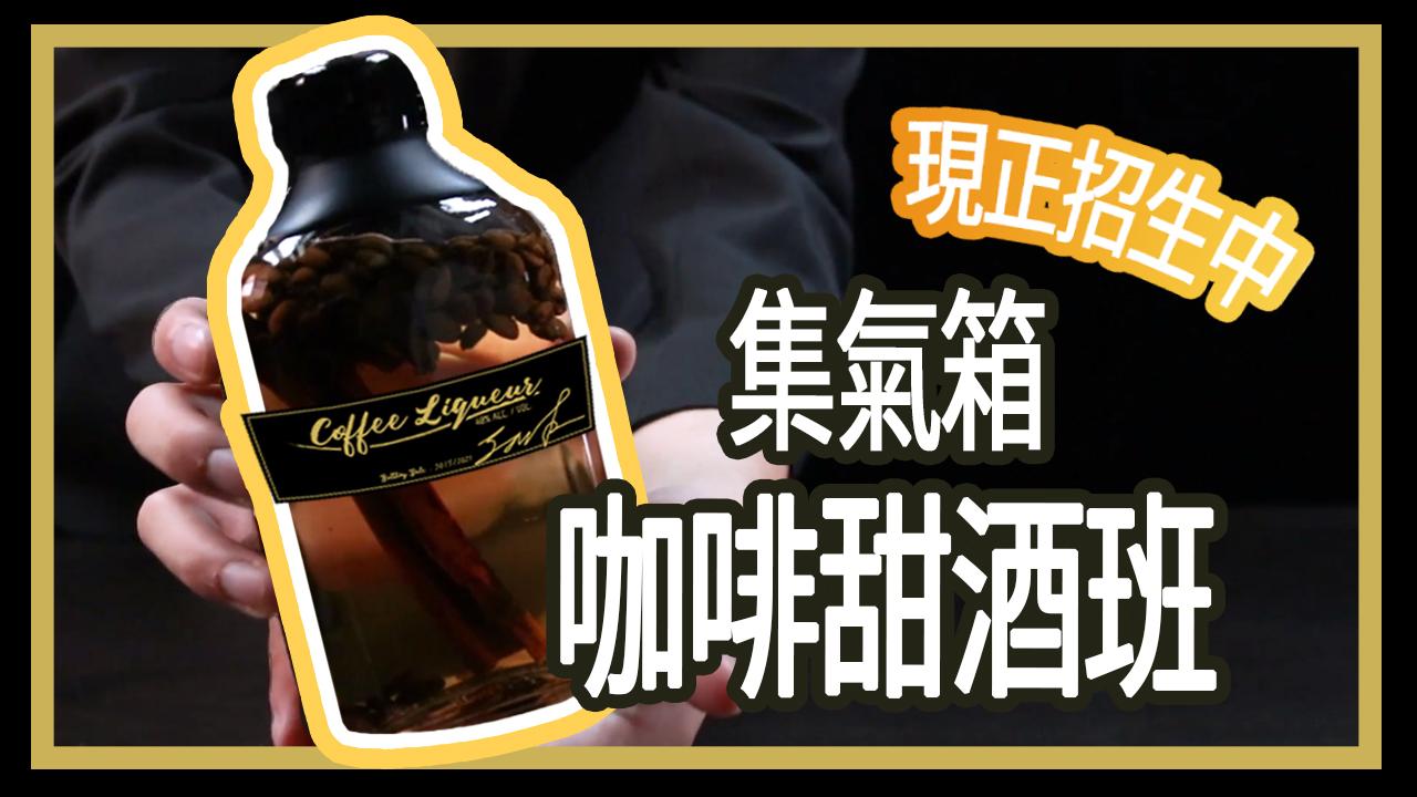 【集氣箱EntreBox開班喇,全港首個咖啡甜酒班☕🥃開放報名】