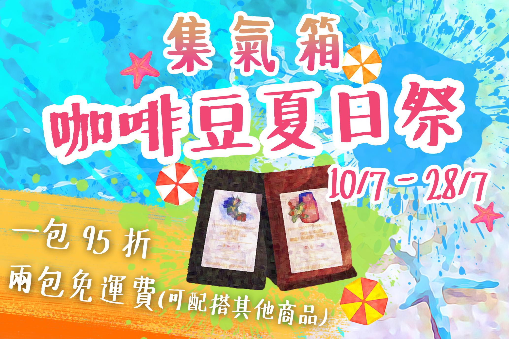 【豆祭開始!訂單內含兩包咖啡豆即免運】