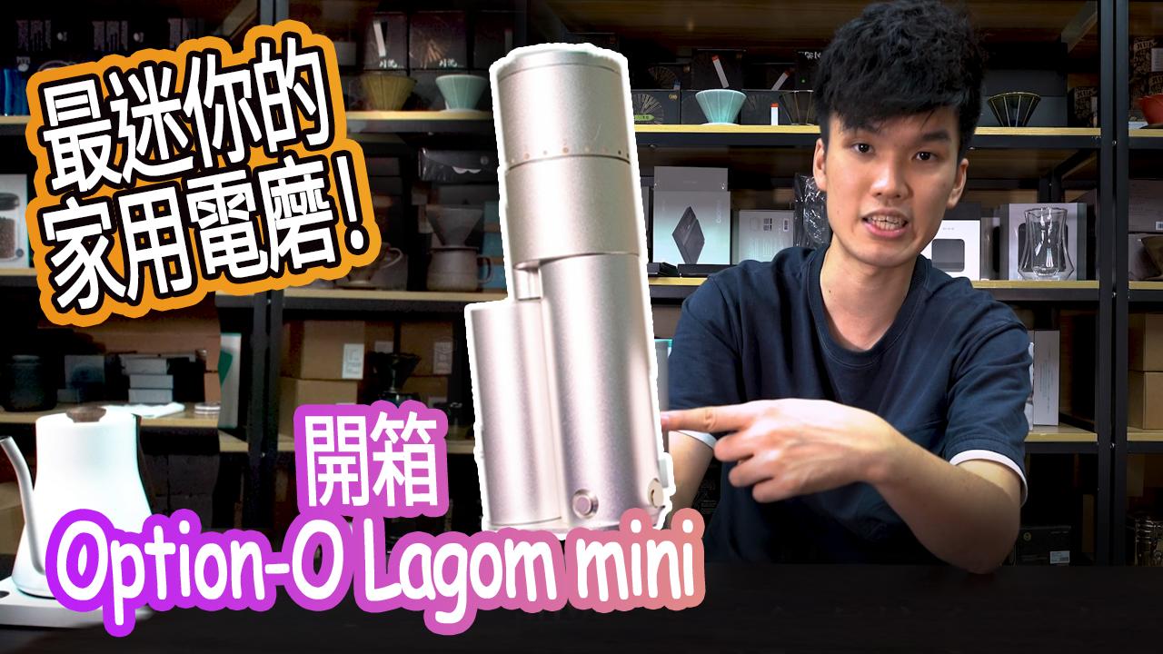 【金屋藏Toy】開箱電磨新秀! 家用最迷你OPTION-O LAGOM MINI