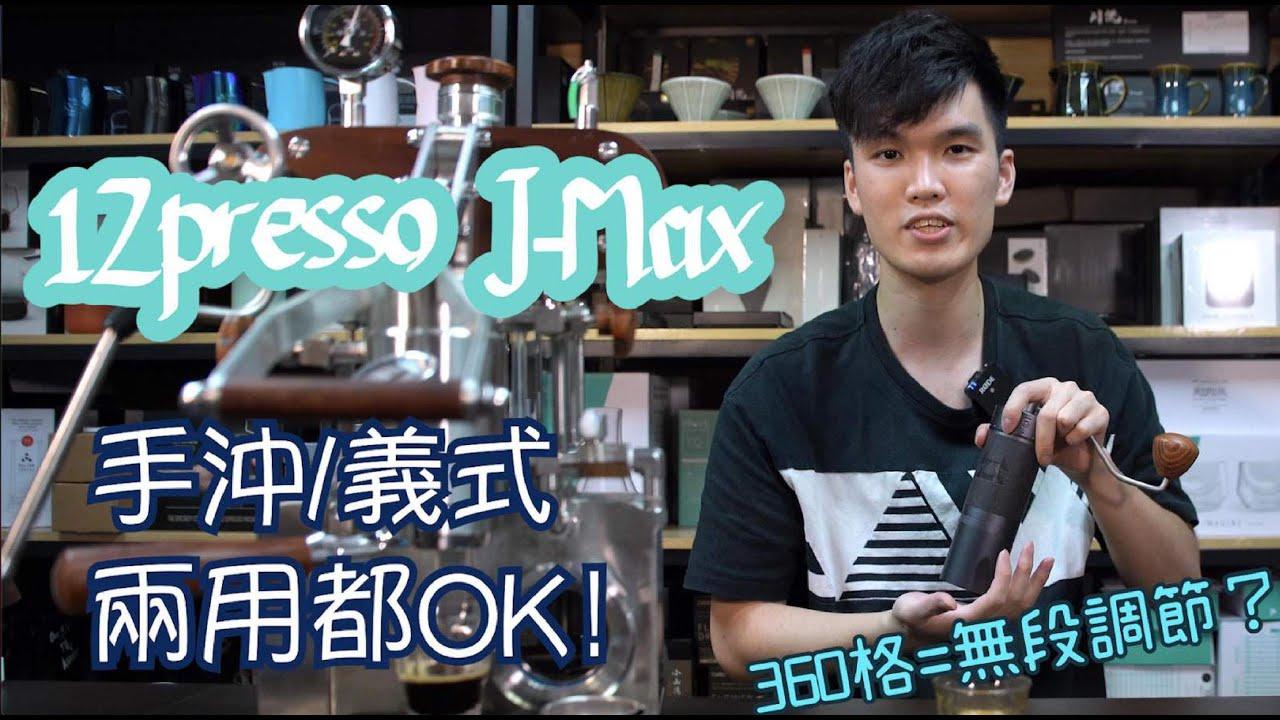 1zpresso J Max 開箱,同Kpro之間究竟有咩分別?
